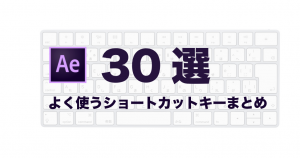 after effects ショートカットキー