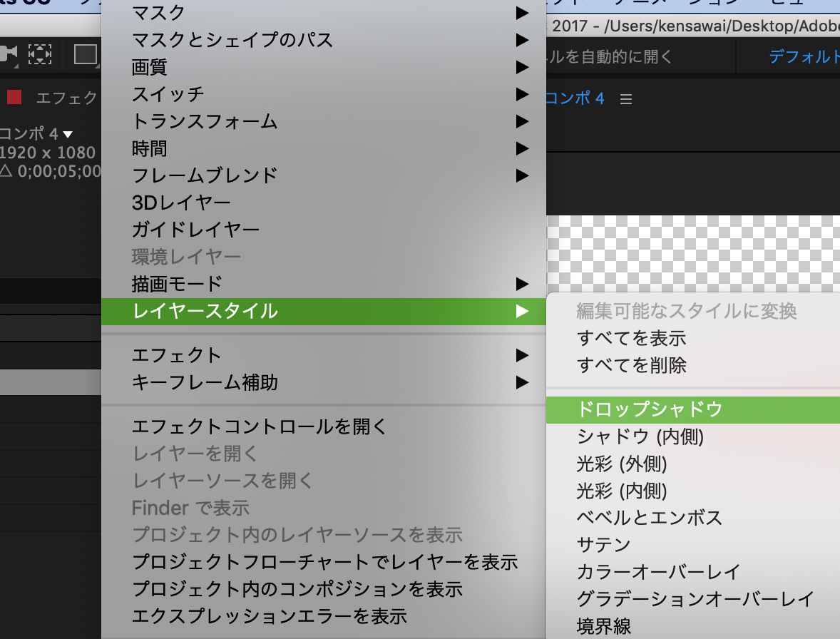 After Effects ドロップシャドウ