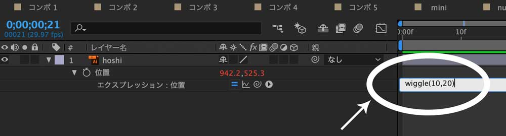 After Effects ウィグラー エクスプレッション