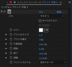 After Effects 矢印が伸びる