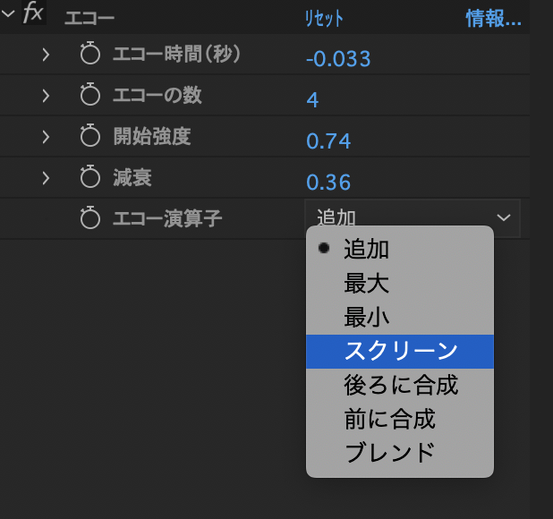 After Effects エコー