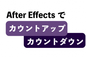 after effects 数字 カウントアップ