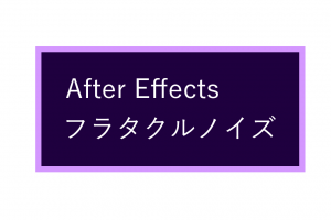after effects フラクタルノイズ