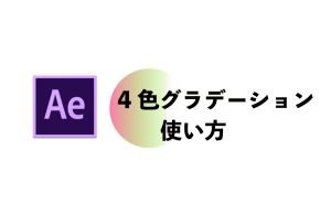 after effects 4色グラデーション