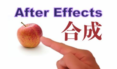 After Effects 合成