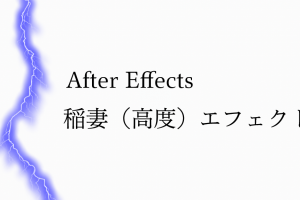 after effects 稲妻 雷