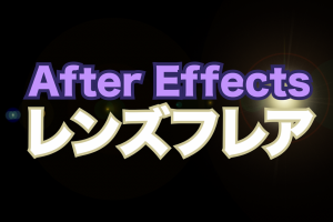 After Effects レンズフレア