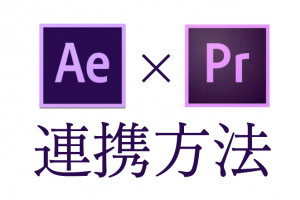 After Effects Premiere Pro 連携方法