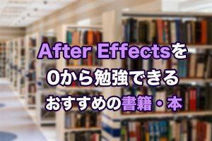 After Effects 本 書籍 おすすめ