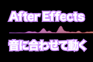 after effects 音に合わせて動く