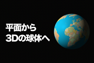 after effects 球体