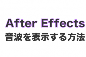 After Effects 音声波形