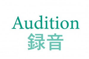 audition 録音
